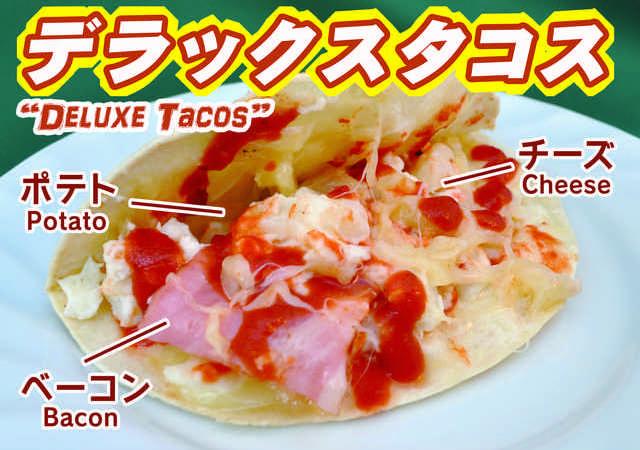 a3_y_deluxe_tacos